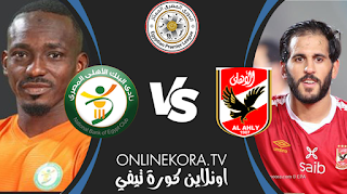 مشاهدة مباراة الأهلي والبنك الأهلي القادمة بث مباشر اليوم 22-07-2021 في الدوري المصري