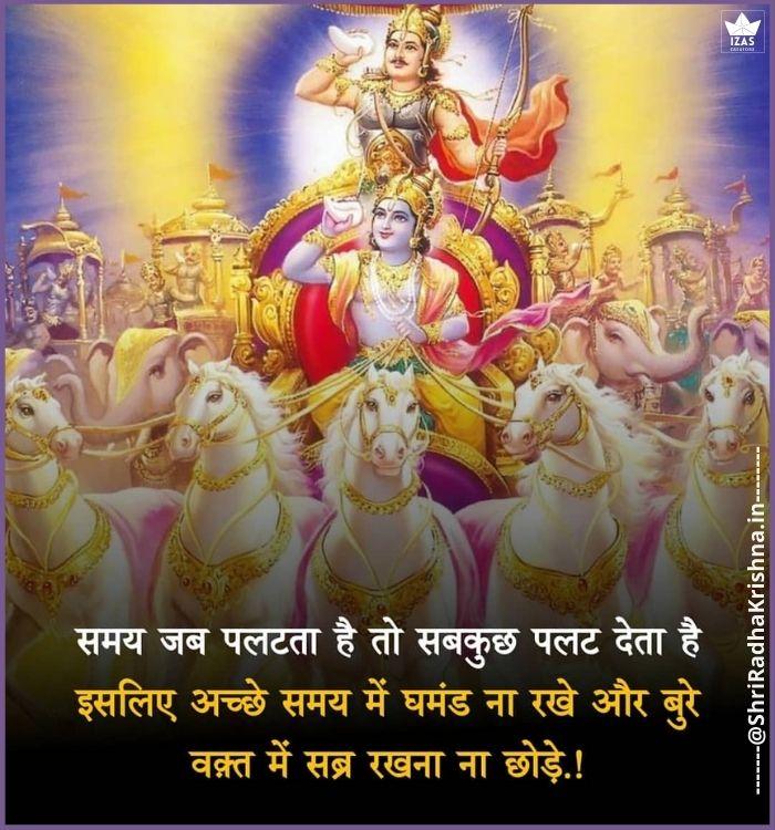 Hd 1080p Mahabharat Bhagwat Geeta Shree Krishna God Karan Updesh Bhagwan Wallpaper Mobile Shriradhakrishna In