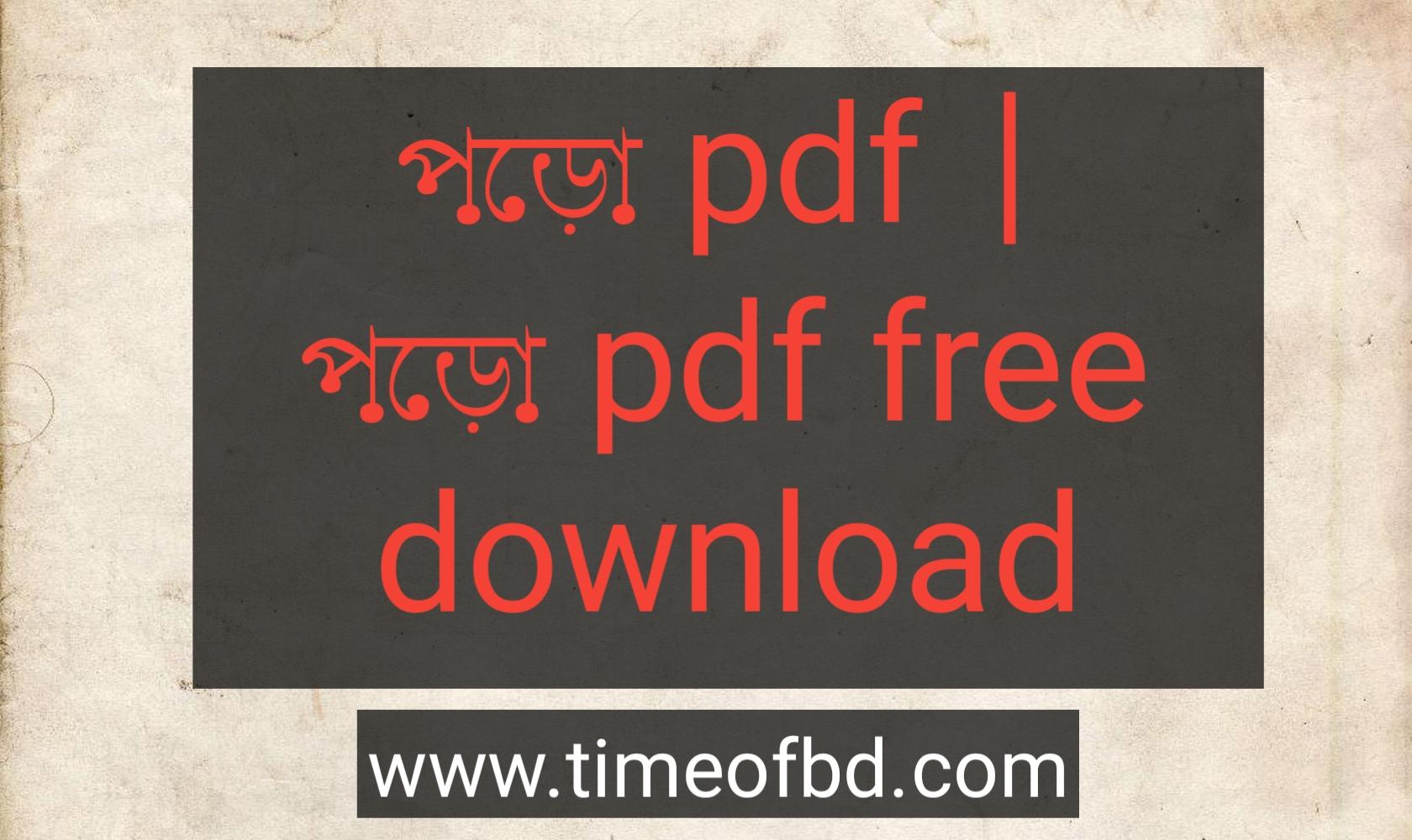 পড়ো pdf, পড়ো pdf download, পড়ো পিডিএফ ডাউনলোড, পড়ো পিডিএফ,