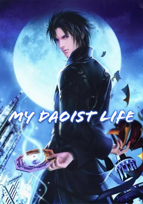 رواية My Daoist Life مترجمة