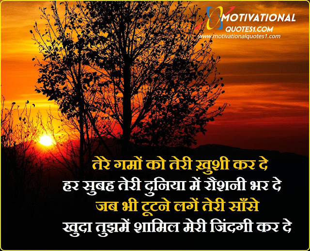Good Morning, Good Morning Hindi Messages, Motivationalquotes1.com