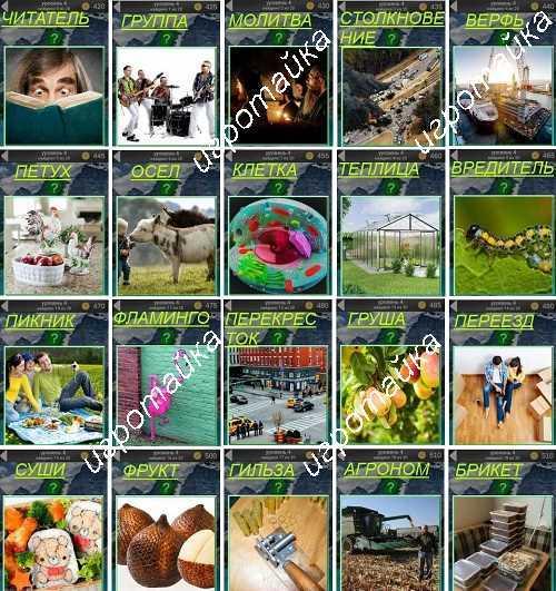 600 забавных картинок читатель с книгой ответы на 4 уровень