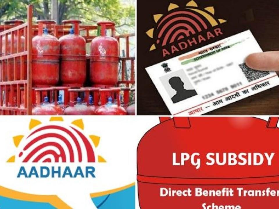 lpg-subsidy-with-aadhaar-card
