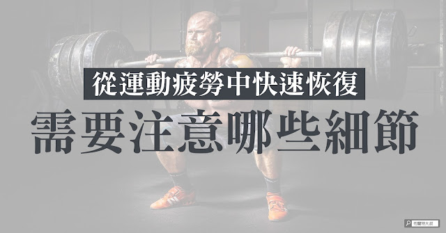 Speed up muscle recovery from workout 從運動疲勞中快速恢復