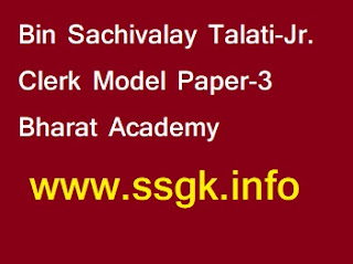 Bin Sachivalay Talati-Jr. Clerk Model Paper-3 Bharat Academy