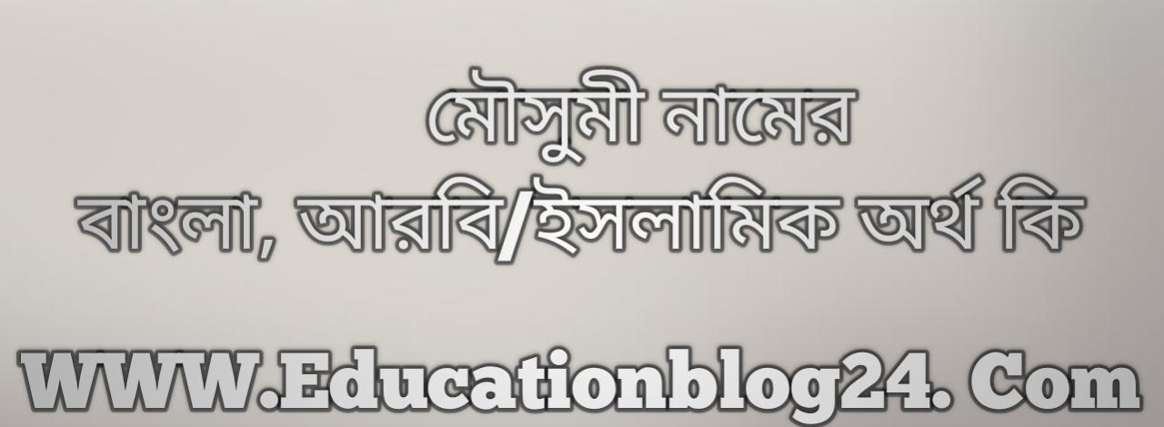 MouSumi name meaning in Bengali, মৌসুমী নামের অর্থ কি, মৌসুমী নামের বাংলা অর্থ কি, মৌসুমী নামের ইসলামিক অর্থ কি, মৌসুমী কি ইসলামিক /আরবি নাম
