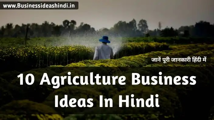 Agriculture Business Ideas In Hindi 2021