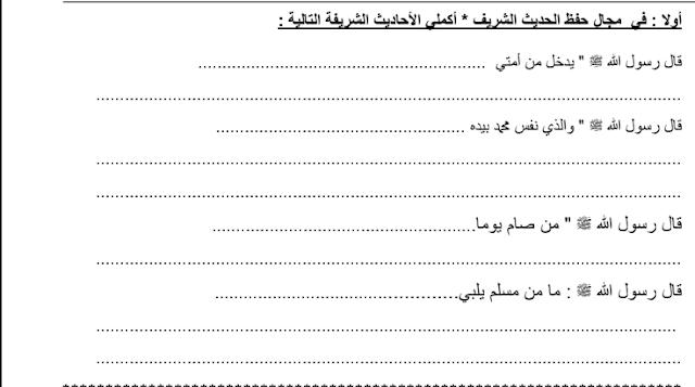 ورقة عمل تربية إسلامية للصف الخامس الفصل الثاني مدرسة القطوف النموذجية