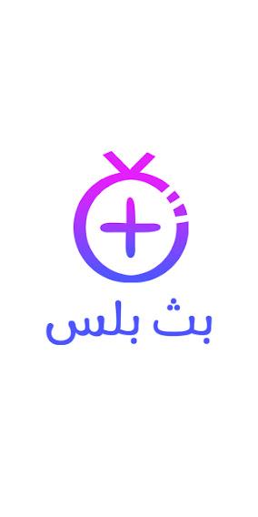 تحميل تطبيق تلفزة بلس - تلفزيون عربي مباشر m3u APK