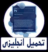 تحميل برنامج فوتوشوب cs6 انجليزي