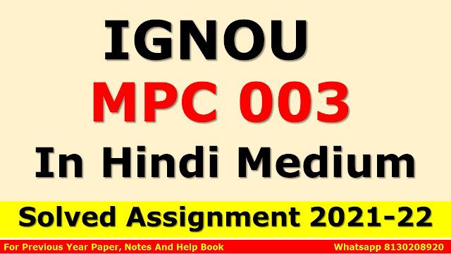 MPC 003 Solved Assignment 2021-22 In Hindi Medium