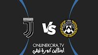 مشاهدة مباراة أودينيزي ويوفنتوس القادمة كورة اون لاين بث مباشر اليوم 22-08-2021 في الدوري الإيطالي