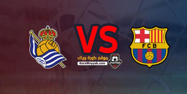 نتيجة مباراة برشلونة وريال سوسيداد اليوم 16 ديسمبر 2020 في الدوري الاسباني