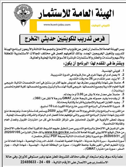 🔴🇰🇼⚛الهيئة العامة للاستثمار  فتح باب الالتحاق في فرص تدريب للكويتيين حديثي التخرج☝️🇰🇼