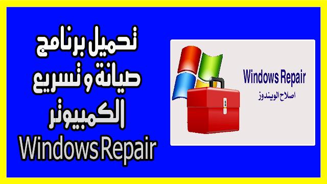 تحميل برنامج صيانة و تسريع الكمبيوتر Windows Repair