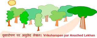 वृक्षारोपण पर अनुछेद लेखन। Vriksharopan par Anuched Lekhan