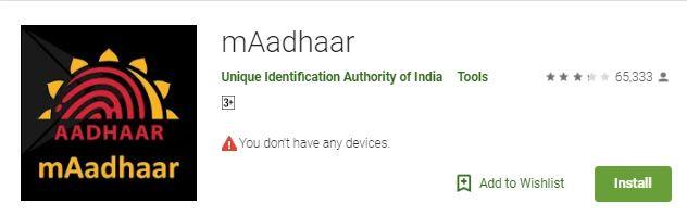 अपने स्मार्टफ़ोन को बनाये अपना Aadhaar Card , करने होगे ये मामूली काम