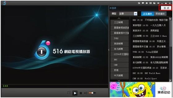 516網路電視——海外臺灣人士網路直播
