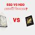 SSD vs HDD কোনটি কিনবেন?