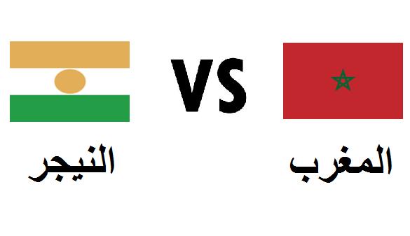 موعد وتردد القنوات المفتوحة الناقلة لمباراة المغرب والنيجر بث مباشر بتاريخ 10-09-2019