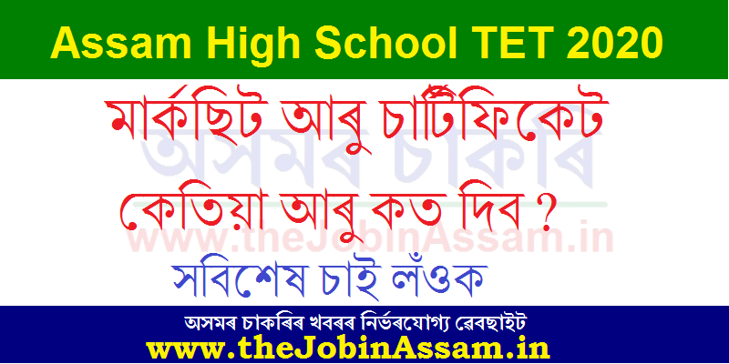 Assam High School TET Marksheet distribution will Start From 26 August 2020