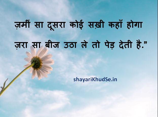 Gulzar Hindi Shayari Status ,Gulzar Hindi Shayari Images