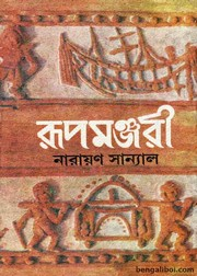 Rupomanjari by Narayan Sanyal ebook