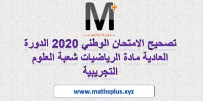 تصحيح الامتحان الوطني 2020 الدورة العادية مادة الرياضيات شعبة العلوم التجريبية