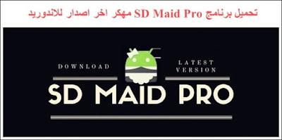 برنامج SD Maid مهكر للاندوريد