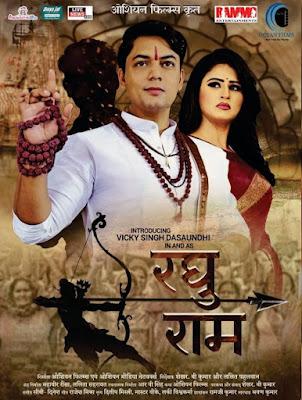 भोजपुरी फिल्म  फिल्म रघु राज  का  मुहर्त के साथ  शूटिंग  शुरू होगा
