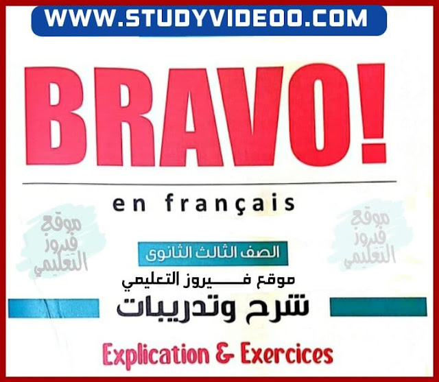 تحميل كتاب برافوBravo في اللغة الفرنسية جزء الشرح والاسئلة تالتة ثانوي 2022