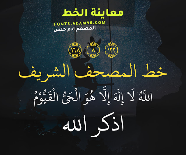 تحميل خط المصحف الشريف اشهر واجمل الخطوط العربية Font UthmanicHafs
