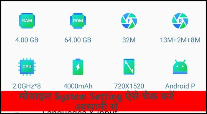 Android Mobile में System Details कैसे चैक करें?