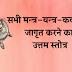सर्व यंत्र मन्त्र उत्कीलन स्तोत्र | Sarv Yantra Mantra Utkilan Stotram |