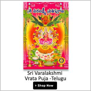Sri Varalakshmi Vrata Puja - Telugu