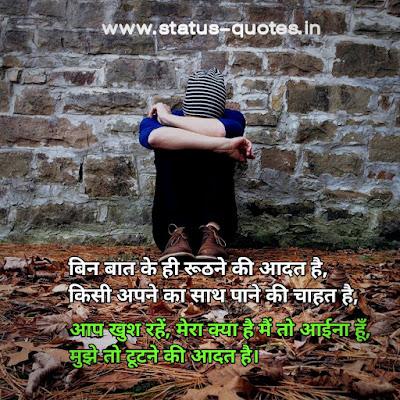 Sad Status In Hindi   Sad Quotes In Hindi   Sad Shayari In Hindiबिन बात के ही रूठने की आदत है, किसी अपने का साथ पाने की चाहत है, आप खुश रहें, मेरा क्या है मैं तो आईना हूँ, मुझे तो टूटने की आदत है।