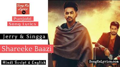 shareeke-baazi-lyrics