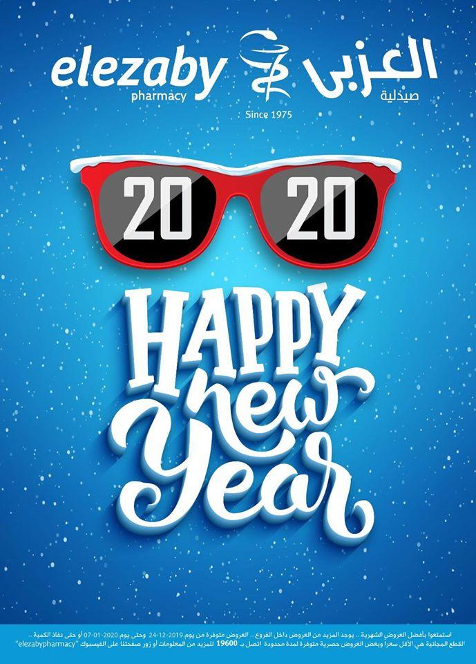 عروض صيدلية العزبى من 24 ديسمبر 2019 حتى 7 يناير 2020 عام جديد سعيد