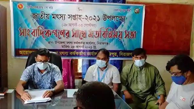কাজিপুর উপজেলা মৎস্য কর্মকর্তা সংবাদ সম্মেলন