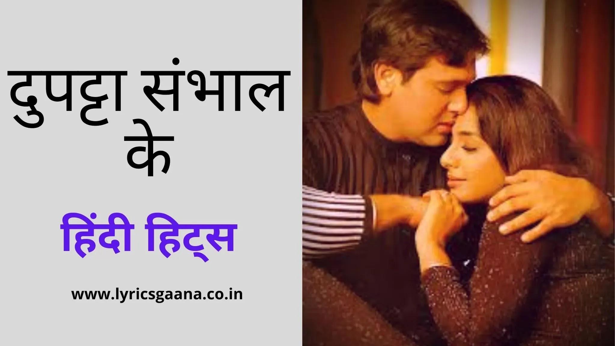 Dupatta Samhal Ke Song Lyrics In Hindi | Govinda Ka Gana