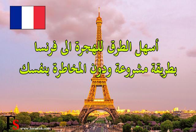 أسهل الطرق للهجرة الى فرنسا بطريقة مشروعة ودون المخاطرة بنفسك