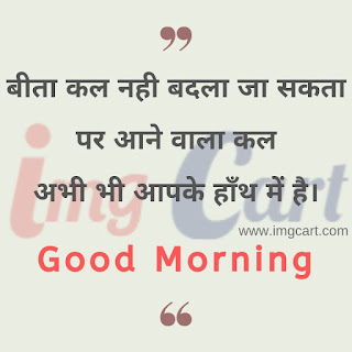 Good Morning Image with Suvichar