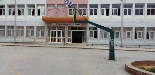 Ανελκυστήρες για άτομα με αναπηρίες σε επτά σχολεία του δήμου Θεσσαλονίκης