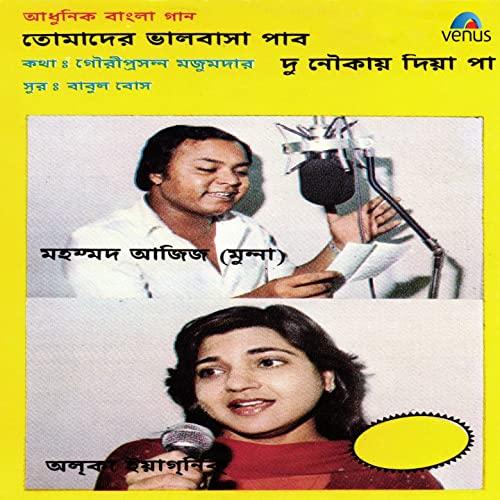 Download Mohd. Aziz Alka Yagnik - Aadhunik Bangla Gaan [1985-MP3-VBR-320Kbps] Review