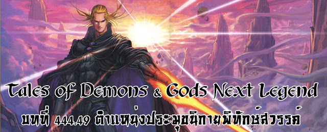 http://readtdg2.blogspot.com/2016/12/tales-of-demons-gods-next-legend-44449.html