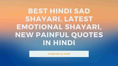Best Hindi Sad Shayari, Latest Emotional Shayari, New Painful Quotes in Hindi