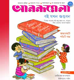 Anandamela 5 November 2019 Bengali Child Magazine