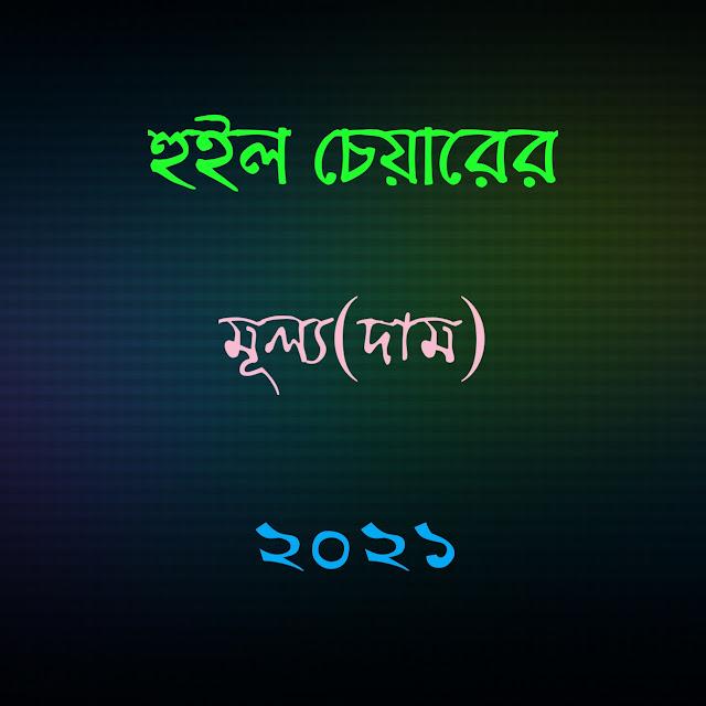 হুইলচেয়ারের দাম(মূল্য) বাংলাদেশ ২০২১ | Wheelchair Price In Bangladesh 2021