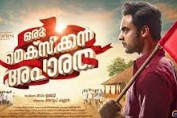 Oru Mexican Aparatha 2017 Malayalam Movie Watch Online
