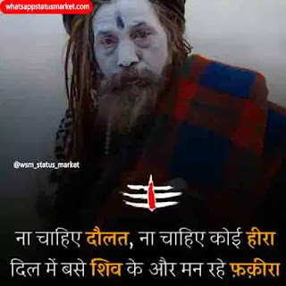 mahakal pic status in hindi